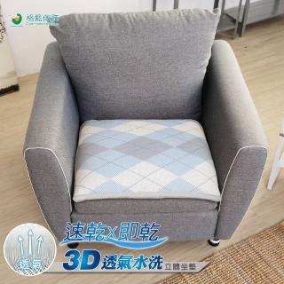 【格藍傢飾】水洗速乾透氣坐墊1人座-菱格紋(型錄)