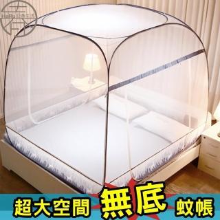 【家工廠】新概念超大方頂三開門無底蚊帳(5尺雙人150X195cm)