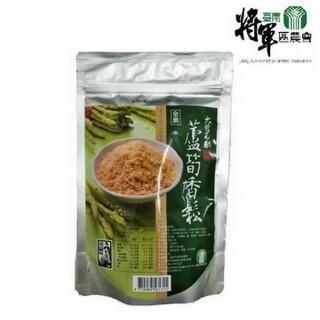 【將軍區農會】蘆筍香鬆(220g)