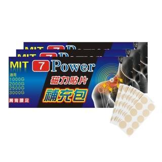 【7Power】MIT舒緩磁力貼替換貼布 X 3包超值組(30枚/ 包  不含磁石)