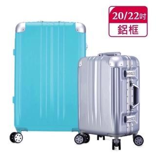 【Bogazy】限量搶購 17/19/20吋鋁框行李箱(多款任選/出清特賣)