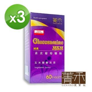 【菁禾GENHAO】植物葡萄糖胺 3盒_純素(60粒/盒)