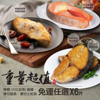 【築地一番鮮】重量級鮮魚超值任選6片(扁鱈/厚切鮭魚/厚切土魠魚)