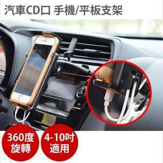 汽車CD口手機支架(手機架 導航 GPS_快速到貨)