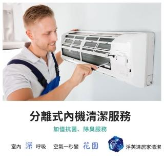 【淨芙達居家服務】分離式室內機冷氣清洗卷﹝分離式室內機1台+抗菌除霉+衛生消毒﹞