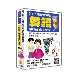 別笑!用撲克牌學韓語:韓語旅遊會話卡(隨盒附贈韓籍專業錄音員親錄標準韓語朗讀MP3 QR Code)