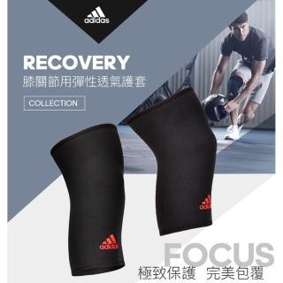 【adidas 愛迪達】Recovery 膝關節用彈性透氣護套(S-L)