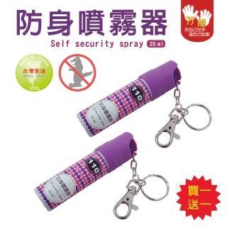 【雙手萬能】防身防狼噴霧器 25ml(買一送一)