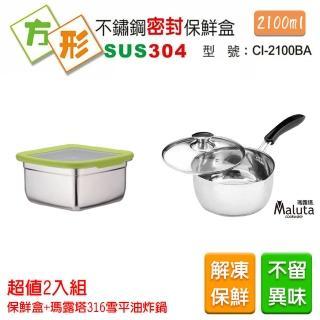 【鵝頭牌】正方形不鏽鋼密封保鮮盒 2100ML+瑪露塔316雪平油炸鍋