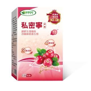 【威瑪舒培】私密寧plus 素食膠囊  120顆/盒(蔓越莓7倍增量 3億專利活菌)