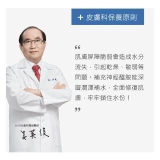 【DR.WU 達爾膚】2%神經醯胺保濕精華15ML