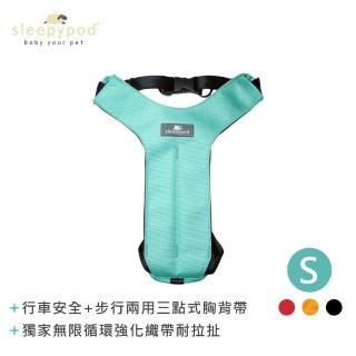 【Sleepypod】寵物旅者安全胸背帶-藍綠 S(胸背帶 貓 狗)