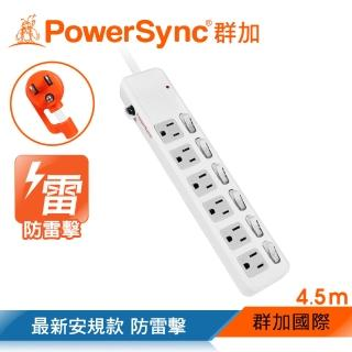 【PowerSync 群加】六開六插防雷擊抗搖擺延長線/4.5m(TPS366AN9045)