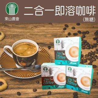 【東山農會】二合一即溶咖啡(15g-15入-盒)