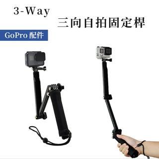 【ATO SELECT】(GoPro 配件) 3-Way 三向固定支架 調節臂 三折 自拍桿 Hero 7/6/5/4 小蟻(GoPro副廠)