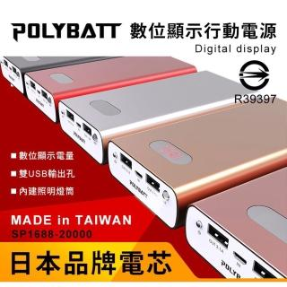 【台灣製造 日本電芯】大容量 雙USB鋁合金行動電源(POLYBATT SP-1688)