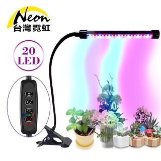 【台灣霓虹】USB單燈9W調光定時植物生長燈(LED單管)