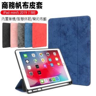 【kingkong】iPad mini5 2019 7.9吋 商務帆布皮套 智慧休眠 內置筆槽 保護套(內置筆槽)