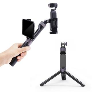 【PGYTECH】運動相機手機通用支架/手持桿/三腳架