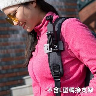 【PGYTECH】OSMO Pocket/GoPro運動相機背包肩帶固定座