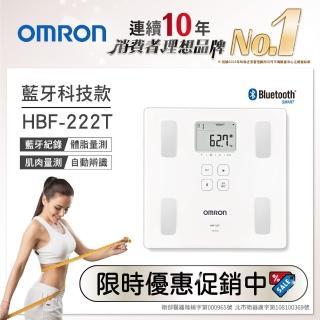 【OMRON 歐姆龍】藍牙傳輸體重體脂計(HBF-222T)