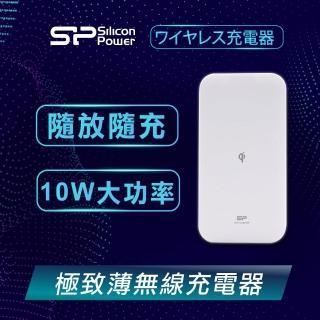 【Silicon Power廣穎電通】QI無線極速感應充電板(簡約白)
