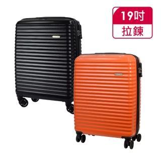 【Verage 維麗杰】19吋時尚瑰麗系列登機箱(5色可選)