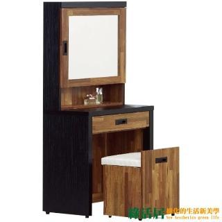 【綠活居】路透斯   時尚2尺開合式鏡面化妝台/鏡台組合(含化妝椅)