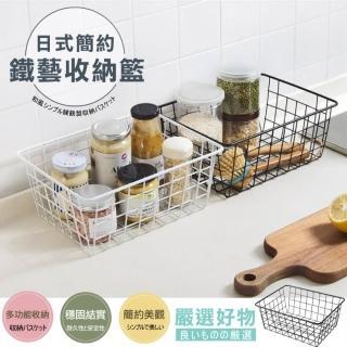 【lemonsolo】日式簡約鐵藝收納籃