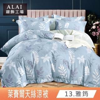 【ALAI寢飾工場】台灣製 吸濕排汗天絲涼被/萊賽爾纖維(多款任選 150×190cm 涼感 透氣)