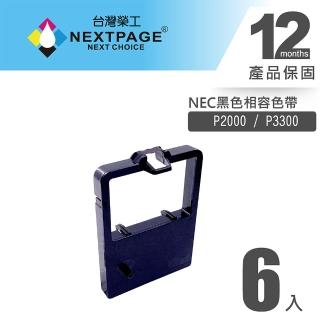 【NEXTPAGE 台灣榮工】NEC P3300 黑色相容色帶(1組6入)
