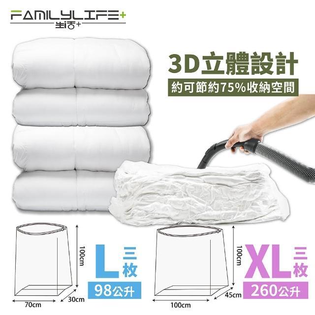 【FL生活+】超值6件直立式立體真空壓縮袋組(8件棉被所有冬衣一次收納)/