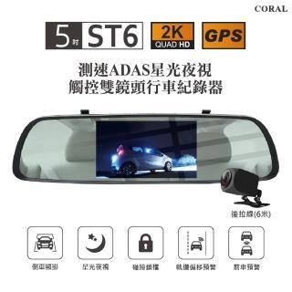 【CORAL/ODEL】【雙11限定】2K觸控GPS測速行車紀錄器ST6(贈32G記憶卡)