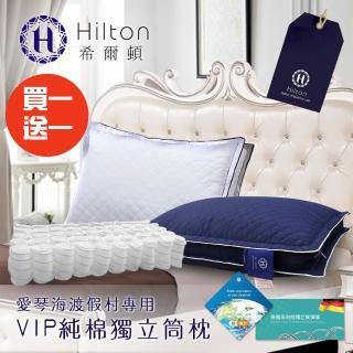 【Hilton希爾頓】VIP貴賓純棉立體銀離子抑菌獨立筒枕/兩色/買一送一(獨立筒枕/枕頭/純棉)