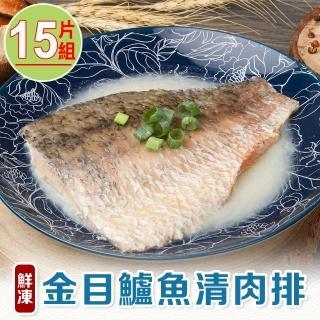 【愛上海鮮】鮮凍金目鱸魚清肉排15片組(150g±10%/片)