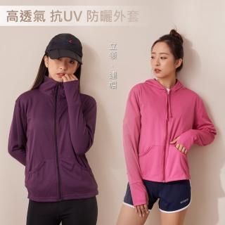 【PEILOU 貝柔】貝柔3M吸濕排汗高透氣抗UV防曬外套(立領/連帽二選一)