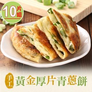 【愛上美味】手工黃金厚片青蔥餅10片組(825g/包)