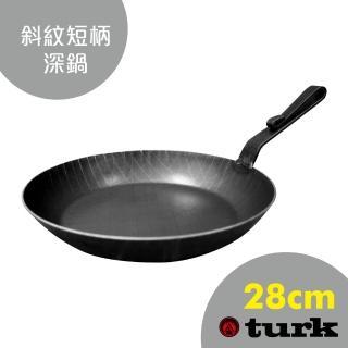 【德國turk鐵鍋】熱鍛斜紋 短柄深鍋28cm(總代理獨家)