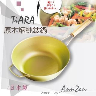 【AnnZen】《日本製 Horie》鈦愛地球系列 -TiARA原木柄抗菌純鈦鍋(日本製 純鈦三層鍋)