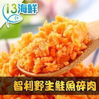 【愛上海鮮】智利鮮凍鮭魚碎肉12包組(200g±5%/包)