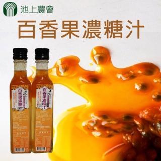 【池上農會】百香果醬汁(300g-瓶)