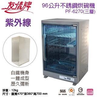 【友情牌】友情96公升三層全機不銹鋼紫外線烘碗機附雙筷籃(PF-6270)/