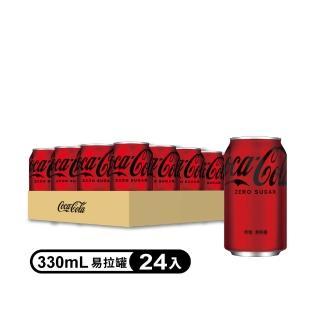 【可口可樂】零卡 易開罐330ML-24入