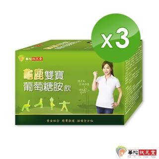 【華陀扶元堂】龜鹿雙寶葡萄糖胺飲3盒(6瓶/盒)
