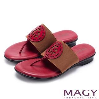 【MAGY】夏日風情 鬆緊帶拼接簍空皮雕夾腳拖鞋(紅色)