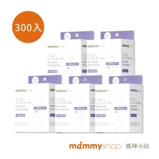 【mammyshop 媽咪小站】母乳儲存袋250ml(60入/5盒)