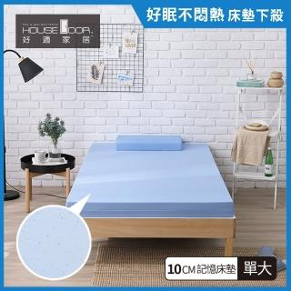 【House Door 好適家居】10cm厚藍晶靈釋壓記憶床墊-單大3.5尺(日本大和抗菌表布)