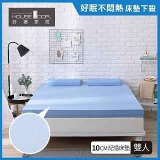 【House Door 好適家居】10cm厚藍晶靈涼感記憶床墊-雙人5尺(日本大和抗菌表布)