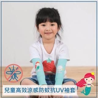 【PEILOU 貝柔】兒童高效涼感防蚊抗UV袖套