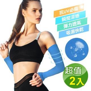 【阿莎&布魯】防曬抗UV涼感袖套/台灣製造(超值二入)